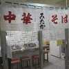 【グルメ系YouTubeの紹介 #35】三鷹市にあるラーメン店(みたか)の朝