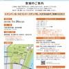 【ラン練習】東京30K冬レイトエントリー