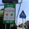 コスパ抜群!驚愕の560円高崎ランチ!浜名園 茶茶テラス