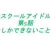 (第5話)虹ヶ咲スクールアイドル同好会アニメ「今しかできないことを」感想会