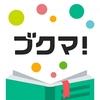 本専門のフリマアプリ「ブクマ」でお部屋の整理@おひとりさまの休日