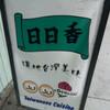 「Ju Ju Shine」(台湾料理)