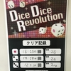 大阪最宴祭2・ハードナッツ「Dice Dice Revolution」のレビュー🎲