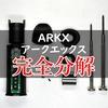 アークエックス(ARKX)を分解する方法と手順、壊さすに復元して完全クリーニング