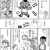 男の子の社会化(画像3枚)