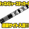 【リューギ】ボートデッキに貼り付けて使用できるアイテム「デッキメジャーステッカー3」通販サイト入荷!