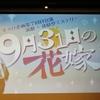 演劇×体験型ミステリー『9月31日の花嫁』の感想
