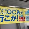 JR難波でイコちゃんを探したよ!(駅巡りその3)(995)