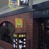 珈琲院 和蘭豆/佐賀県佐賀市