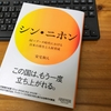 『シン・ニホン AI×データ時代における日本の再生と人材育成』読書会 まとめ