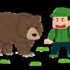 【全国的に頻発するクマ被害について…9/29ー10/2 クマに襲われたか? 男性死亡】#154