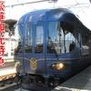 藍色に光り輝く豪華特急「丹後の海」で京都丹後鉄道宮福線の旅【2020-09京都9】