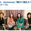 ☆diary☆今夜24:00~ 『華の71期生スペシャルトーク』再放送。…そのあと再放送のいしちゃんDSにもゲスト出演してたかも?