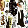 【書評】村田沙耶香「殺人出産」-クレイジー紗耶香、全開!