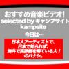第236回【おすすめ音楽ビデオ!】日本人アーティストで、日本で知られないまま海外で注目されている人がたくさん出てきている昨今。その中の一組をみてみましょう!その名は「AmPm(アムパム)」…これもSNSおよびバイラル効果最重要時代のハナシ、な、毎日22:30更新中のブログです。