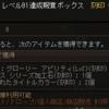 アプデ★91Lv報酬とソウルストーン