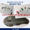DCカプリングコンデンサなぜ音が変わる? 簡単測定で選定 (PA-304実測)