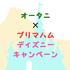 オータニ×プリマハム ディズニーキャンペーン