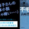 山崎豊子さんの超ダークなお仕事小説『不毛地帯』を動画で紹介