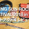 RISING SUN ROCK FESTIVAL 2018 in EZO ベストアクト4 レビュー