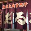 〈YMH〉1週間まったり北海道。初「だるま」うまし