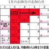◆1月&2月前半のお休みのお知らせ◆