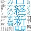 日経新聞を読むのは、何のため