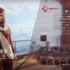 【Destiny2】1/17~1/24「ファクションラリー」今回の勝利派閥はニューモナーキー