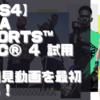 【初見動画】PS4【EA SPORTS™ UFC® 4 試用版】を遊んでみての評価と感想!【EA Play】【PS5でプレイ】