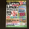 日経Linux2018年11月号に「Vision Kit」記事が掲載されています
