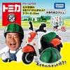 ● タカラトミー、出川哲朗さんの人気番組とコラボしたトミカを発売