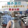 必見!海外Wi-FiレンタルかSIMカードき徹底比較比較したブログ更新‼️