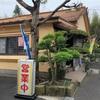 串良(鹿屋市)に行ったら食べに行って欲しい -吹上亭-