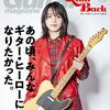 おっさん向けのギター雑誌が創刊されるわけだけれども、お前らどう思うよ?