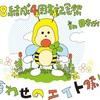4/29 チーム8結成4周年記念祭 日本ガイシホール 昼公演感想