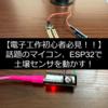 【Wifi , Bluetooth搭載マイコン】【実装】ESP32で土壌センサ (YL-69)を動かす