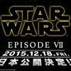 スター・ウォーズ エピソード7の日本公開日決定〜全米公開と同時の2015年12月18日