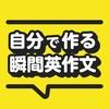 【英会話初心者向け】無料で英語のスピーキング練習をするならiOSアプリ「自分で作る瞬間英作文」