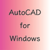 AutoCAD for Windowsとは