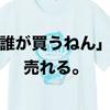 【消臭力】イオンの企業コラボTシャツがインパクトあり過ぎる。【めんつゆ】