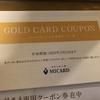 エムアイカードゴールドクーポン券を新千歳空港で4200円分使い切り