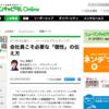 日経BP「ヒューマンキャピタル Online」でパーソナルブランディングに関する連載を開始