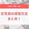 【乃木坂・欅坂・AKB】アイドル生写真の保管方法まとめ!
