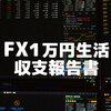 【FX1万円生活】はたしてFXは副業になりえるか?