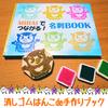 手作りブック・ハードカバーの名刺ブック(A5横・30ページ)