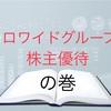 コロワイドグループの株主優待(第2弾)