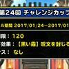 level.151【黒い霧】第24回闘技場チャレンジカップ初日
