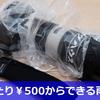野外ライブの撮影に!¥500からできる一眼レフ用雨対策レインカバーの紹介