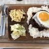 『カリフォルニア食堂』牛タンを使ったアメリカ料理を食べてきたわ!【宮城県仙台市宮城野区中野】