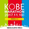 大阪マラソン、神戸マラソンの当落発表はじまる! エントリー3回目にして待ち受けていた予想を超える結末